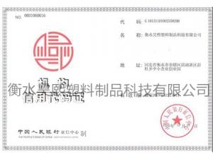 機構信用代碼證